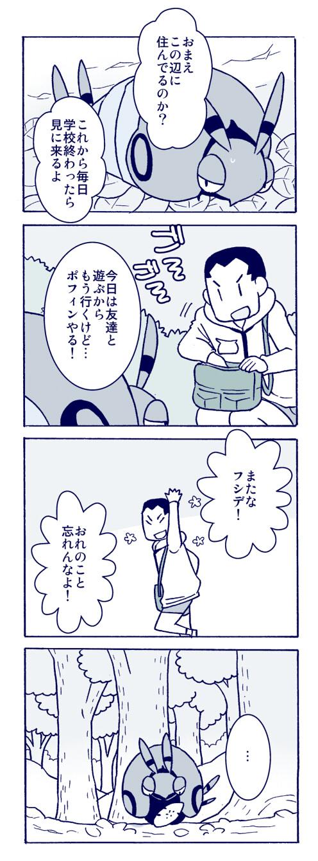486kVyE - 「ポケモン」のとんでもない感動漫画が描かれてしまう。