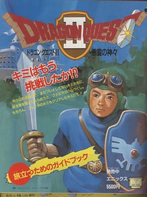 5 10 - ドラゴンクエストII 本日発売