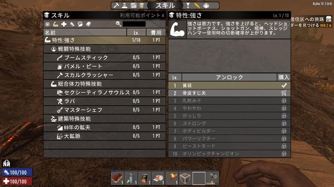 5 11 - ゾンビサバイバル『7DaystoDie』が、公式で日本語対応アップデートが決定! 家庭用キッズも感激だ!