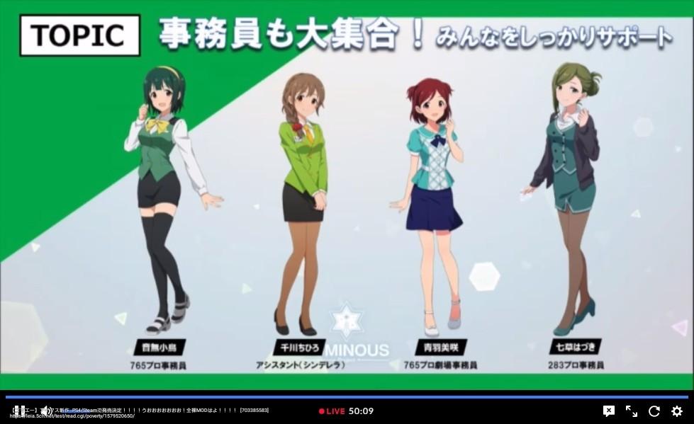5 9 - 【ゴマエー】アイマス新作  PS4/Steamで発売決定!!!!
