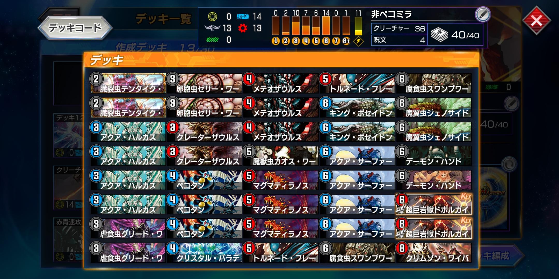 5gq2SO2 - 【悲報】デュエマ、勝てない