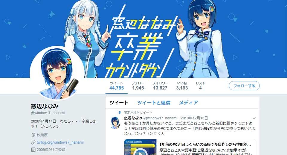 6 - 【訃報】Windows7、いよいよ14日にサポート終了! 君は刻の涙を見る