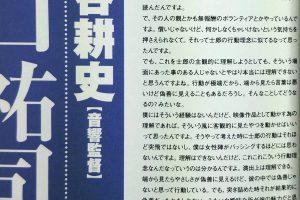 7 2 300x200 - 人気アニメ「Fate/staynight」を手がけた監督が死去なさる。