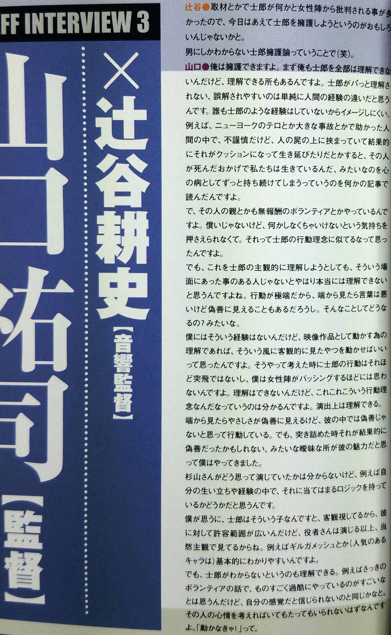7 2 scaled - 人気アニメ「Fate/staynight」を手がけた監督が死去なさる。