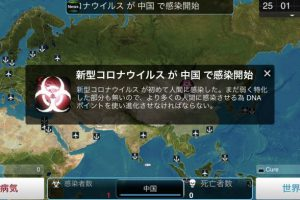7 6 300x200 - 感染ゲーム『Plague Inc.』が中国で人気に。新型コロナウイルスの中国政府への疑惑を受けて