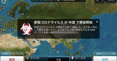 7 6 384x200 - 感染ゲーム『Plague Inc.』が中国で人気に。新型コロナウイルスの中国政府への疑惑を受けて