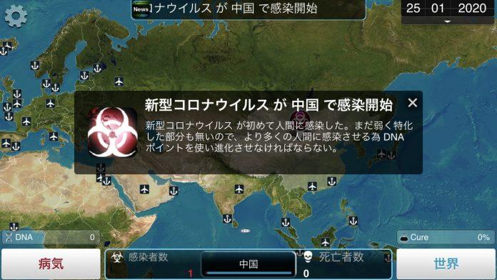 7 6 - 感染ゲーム『Plague Inc.』が中国で人気に。新型コロナウイルスの中国政府への疑惑を受けて