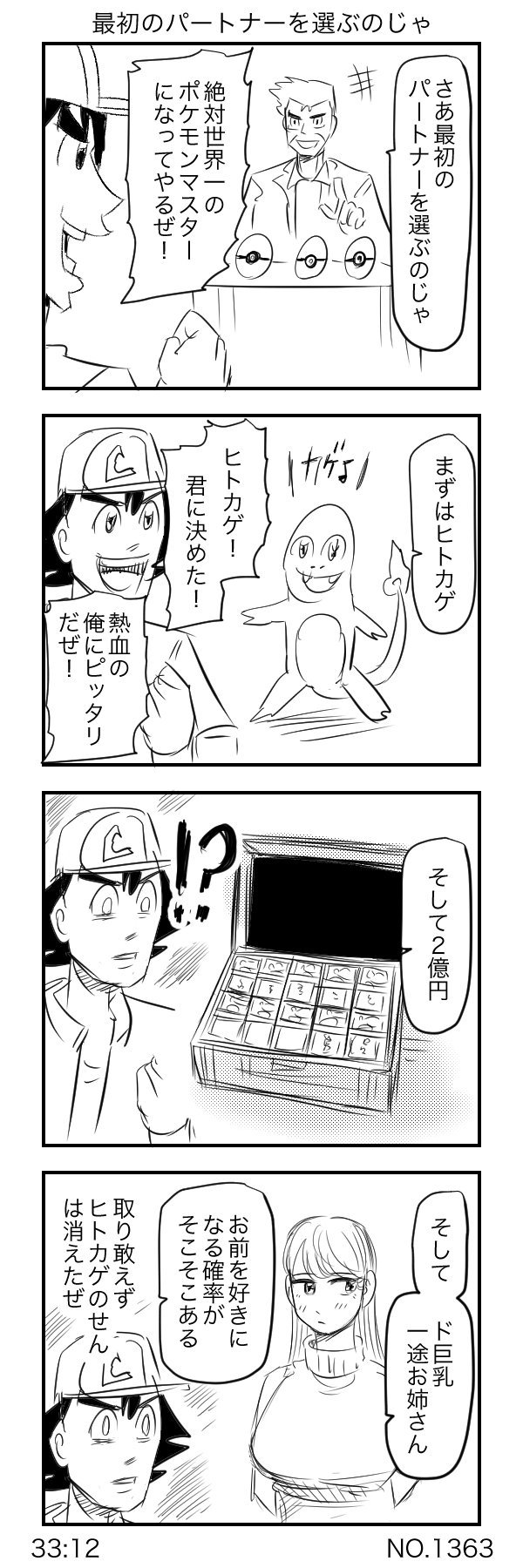 7 8 - 「ポケモン」のとんでもない感動漫画が描かれてしまう。