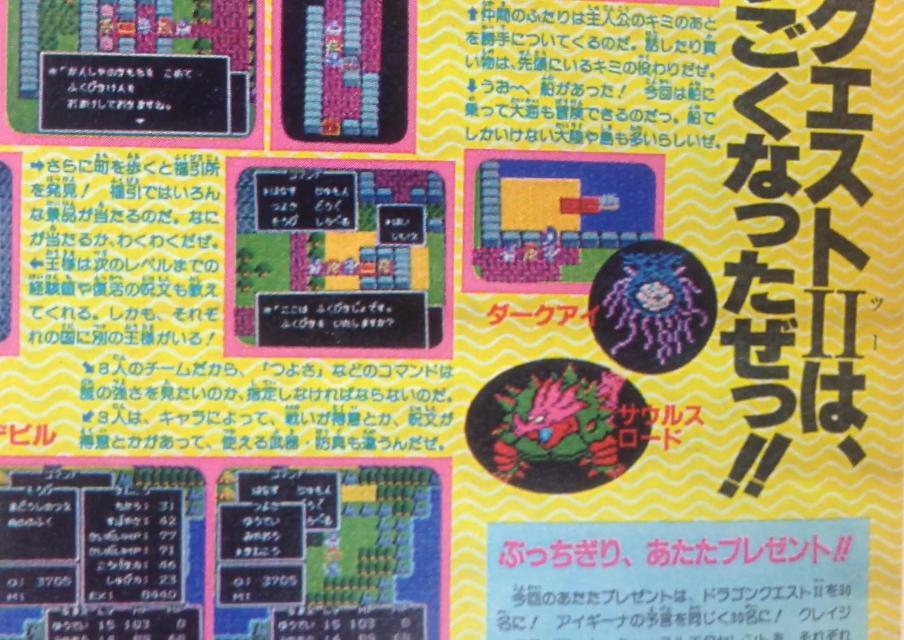 8 2 - ドラゴンクエストII 本日発売