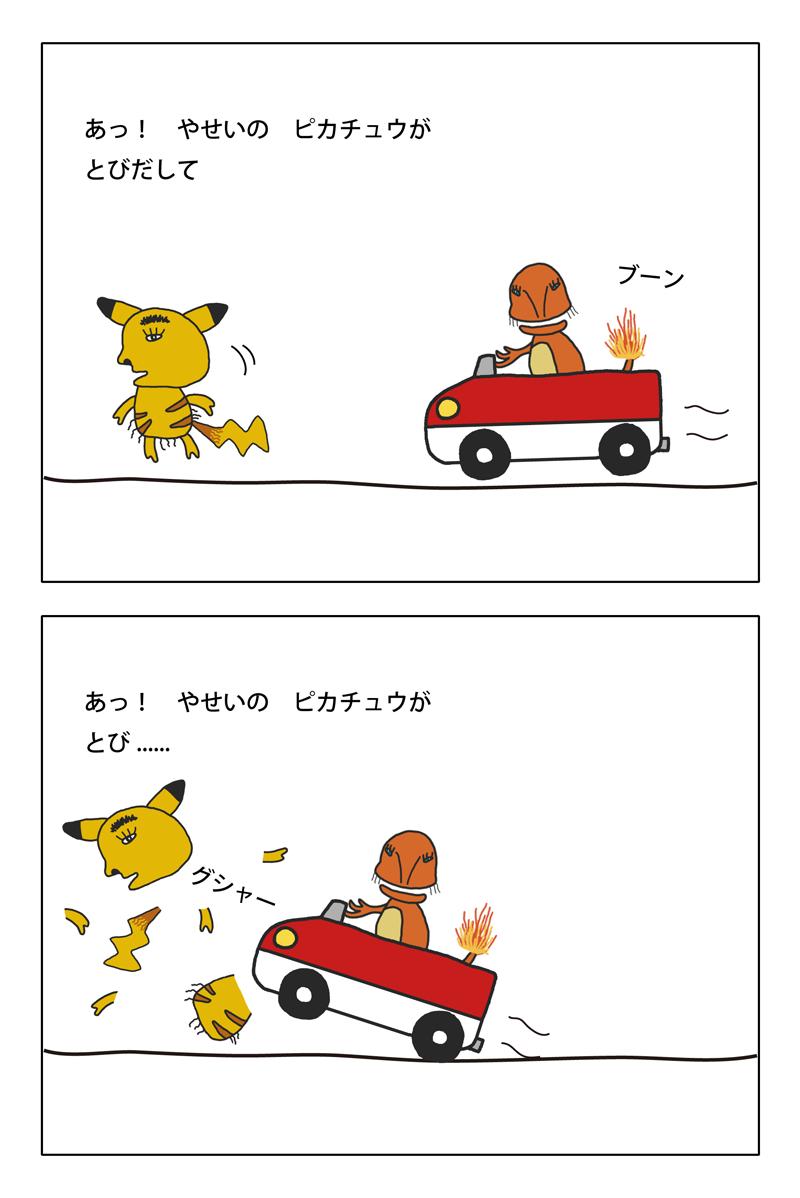 8 2 - 「ポケモン」のとんでもない感動漫画が描かれてしまう。