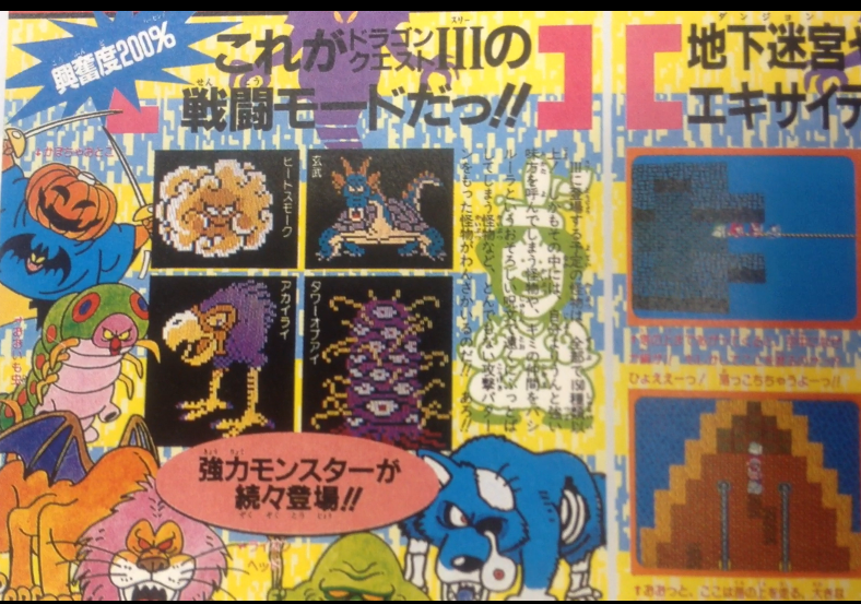 9 - ドラゴンクエストII 本日発売