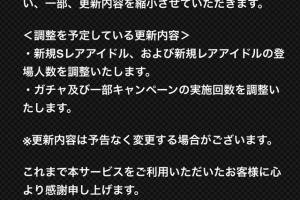 958552 300x200 - 【悲報】アイドルマスターシンデレラガールズ、サービスの縮小を発表。今後は新規Sキャラクター、ガチャ更新を減らしていく方針。