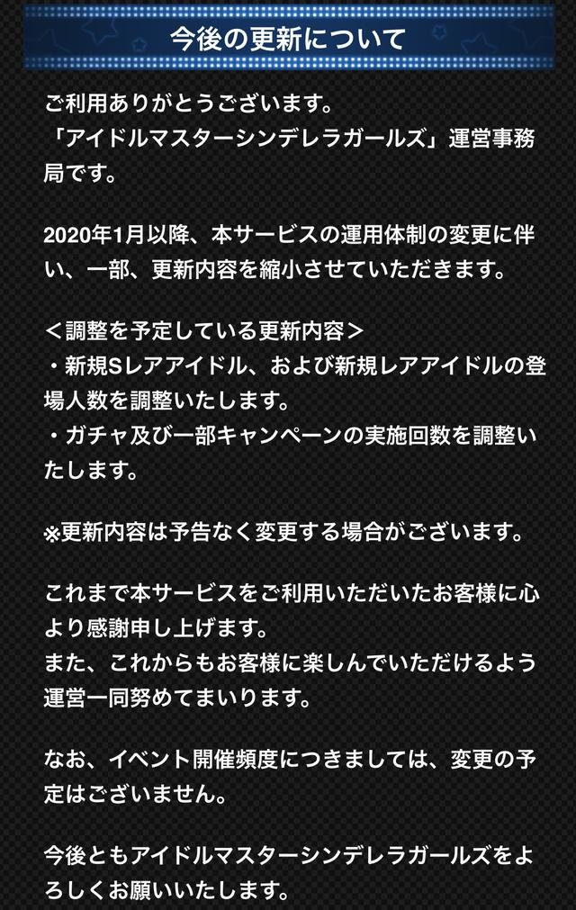958552 - 【悲報】アイドルマスターシンデレラガールズ、サービスの縮小を発表。今後は新規Sキャラクター、ガチャ更新を減らしていく方針。