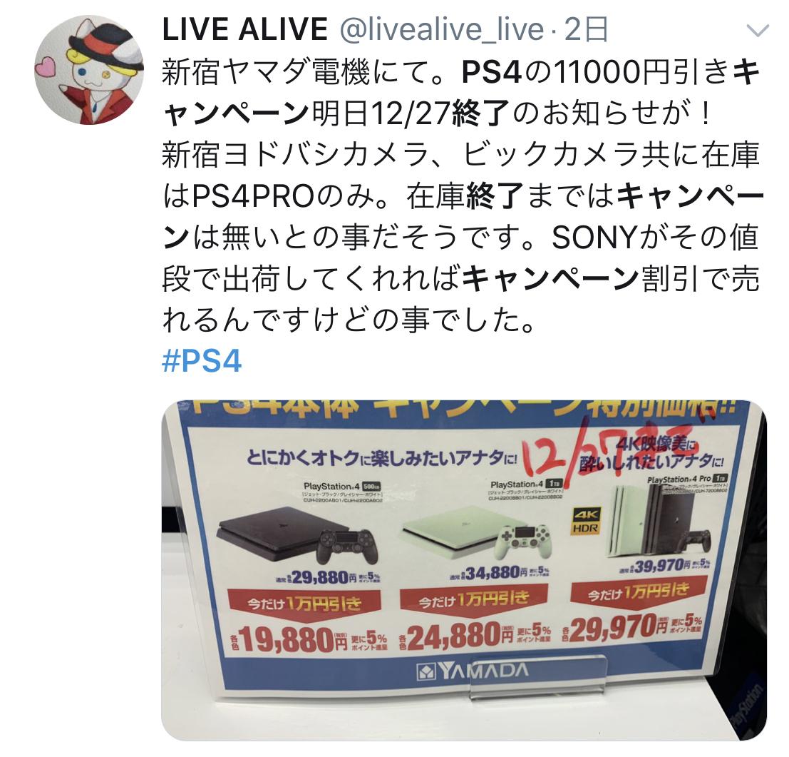 E8U8ABc - PS4「19,980円です」 PC「179,800円です」