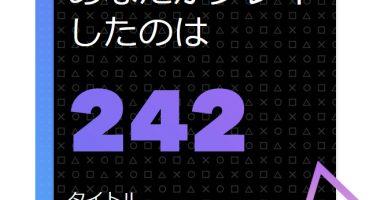 EOuoTZ VUAI5qps 384x200 - スマブラ桜井「昨年はPS4で242タイトル遊びました」