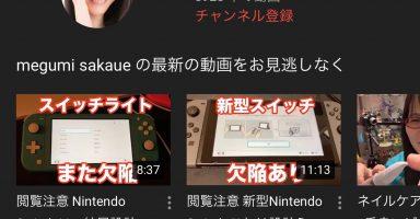 GCfIK4Q 384x200 - めぐみ「新型SwitchとSwitch Liteは欠陥」