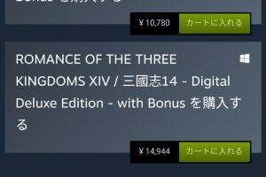 IwNoZ19 300x200 - 【悲報】コエテクさん、外国で60ドルで販売するゲームを日本では特別価格で11000円で販売してしまう