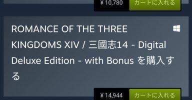 IwNoZ19 384x200 - 【悲報】コエテクさん、外国で60ドルで販売するゲームを日本では特別価格で11000円で販売してしまう
