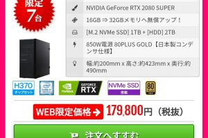 XF2vfRy 300x200 - PS4「19,980円です」 PC「179,800円です」