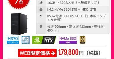 XF2vfRy 384x200 - PS4「19,980円です」 PC「179,800円です」