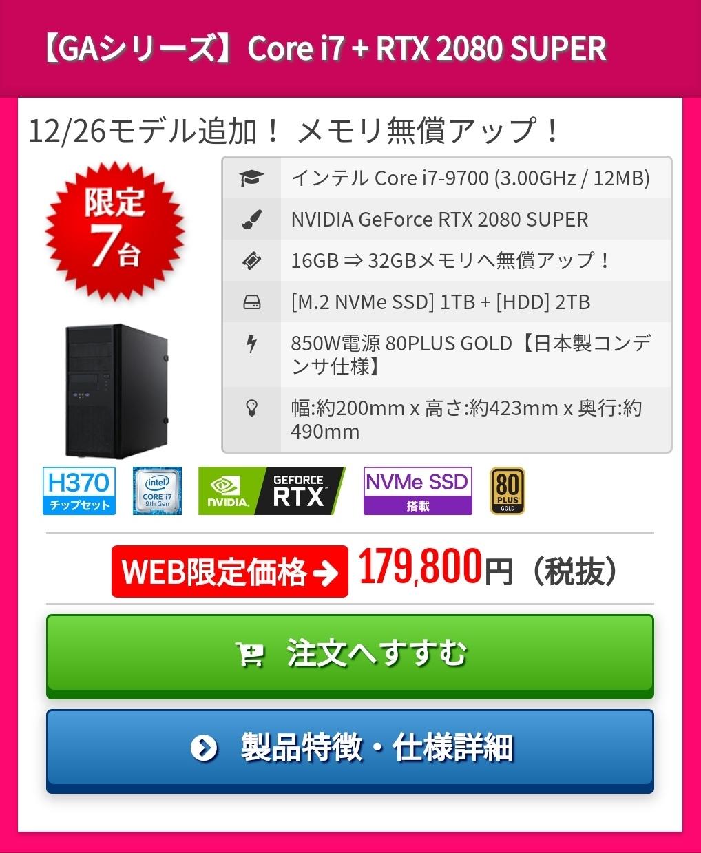 XF2vfRy - PS4「19,980円です」 PC「179,800円です」