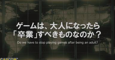 YY1W2Dx 384x200 - カプコン「ゲームは大人になったら卒業するべきか?」