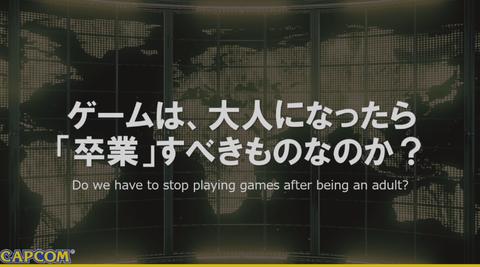 YY1W2Dx - カプコン「ゲームは大人になったら卒業するべきか?」