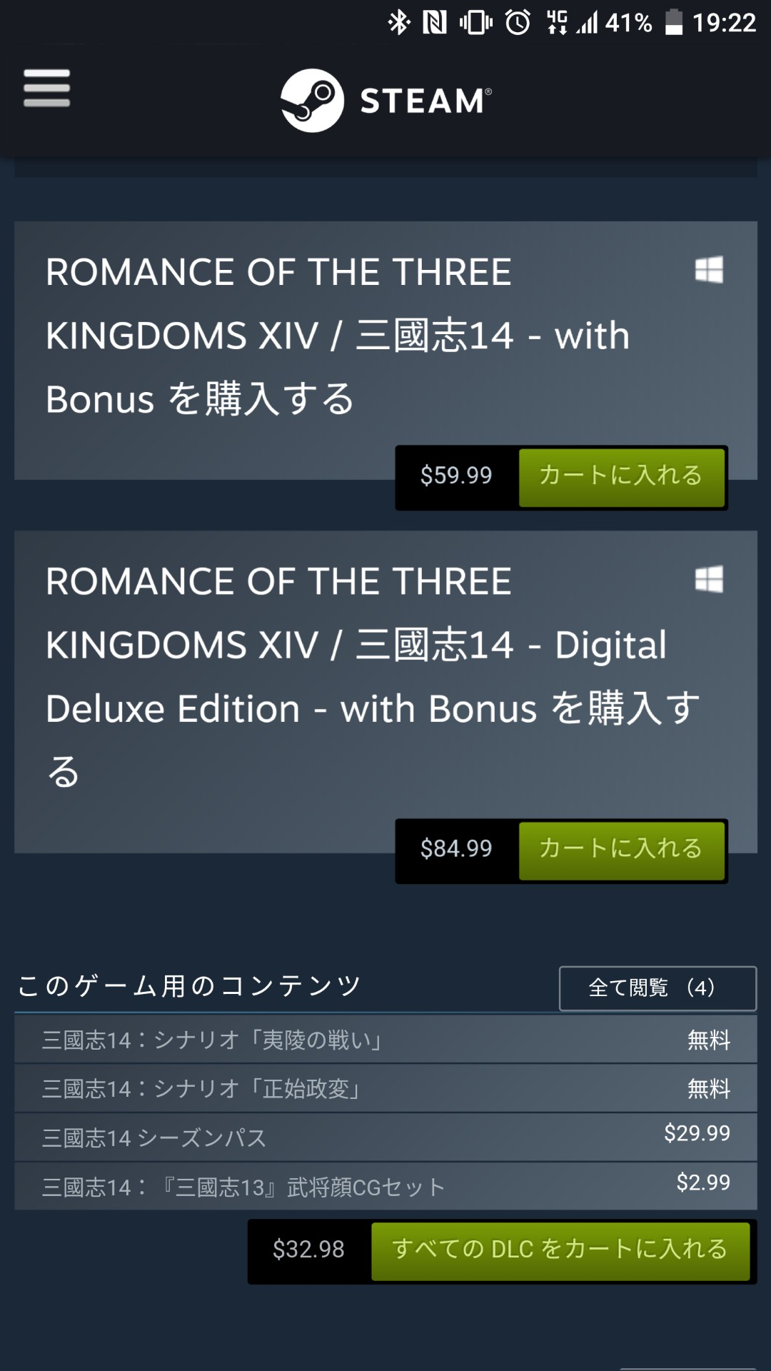 aHHmF8j - 【悲報】コエテクさん、外国で60ドルで販売するゲームを日本では特別価格で11000円で販売してしまう