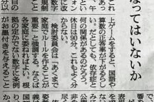 d0136506 00491748 300x200 - 香川ゲーム規制検討委員「本当はガチャ規制したかったけど企業活動の妨害になるのでやめた」