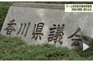 f81fd2e4c52864042852c112ce927ae2 6 300x200 - 香川でゲーム禁止条例素案 「高校生以下、1日あたり平日は60分、休日は90分に制限」