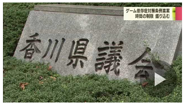 f81fd2e4c52864042852c112ce927ae2 6 - 香川でゲーム禁止条例素案 「高校生以下、1日あたり平日は60分、休日は90分に制限」