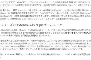f81fd2e4c52864042852c112ce927ae2 9 300x200 - 【噂】SteamとEpic Games StoreがXbox Series Xをサポート