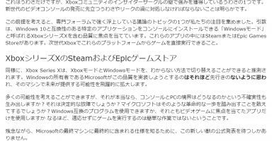 f81fd2e4c52864042852c112ce927ae2 9 384x200 - 【噂】SteamとEpic Games StoreがXbox Series Xをサポート