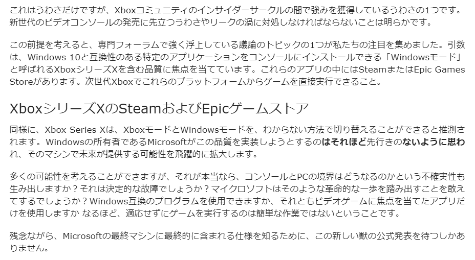 f81fd2e4c52864042852c112ce927ae2 9 - 【噂】SteamとEpic Games StoreがXbox Series Xをサポート