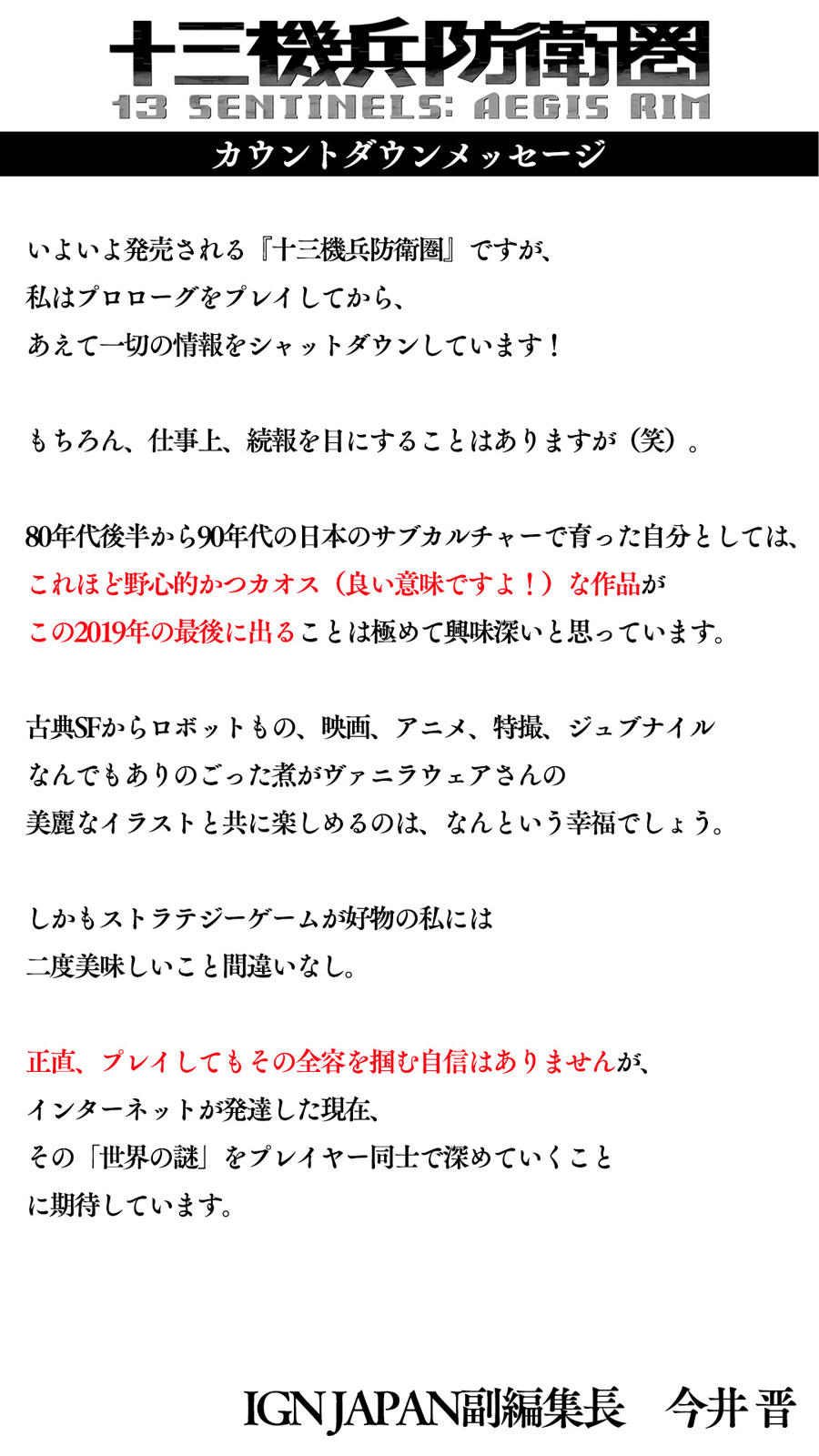 ign japan imai - 電ファミニコゲーマー「十三機兵防衛圏は狂気的に傑作すぎる。ヤバいですよこれは」