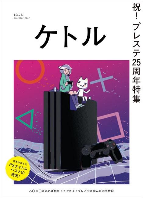 kettle 20200111 014993 0 enlarge - 吉田修平さん「プレステはガキの玩具という家庭用ゲームのイメージを変えて大人のエンタメにした」