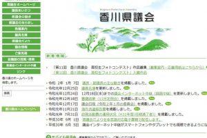 mt1626333 ZB 00 300x200 - 【速報】香川県さん、全世界のゲーム会社に協力義務を課してしまう
