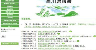 mt1626333 ZB 00 384x200 - 【速報】香川県さん、全世界のゲーム会社に協力義務を課してしまう