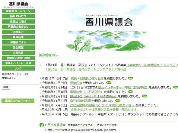 mt1626333 ZB 00 - 【速報】香川県さん、全世界のゲーム会社に協力義務を課してしまう