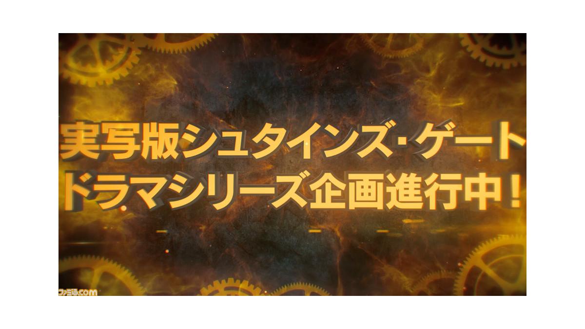 z 5e2d7be404025 - 【PS4独占】Steins;Gate0エリートが発売決定!