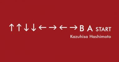 00 m 384x200 - 【訃報】コナミコマンド 「↑↑↓↓←→←→BA」 の生みの親・橋本和久さん死去
