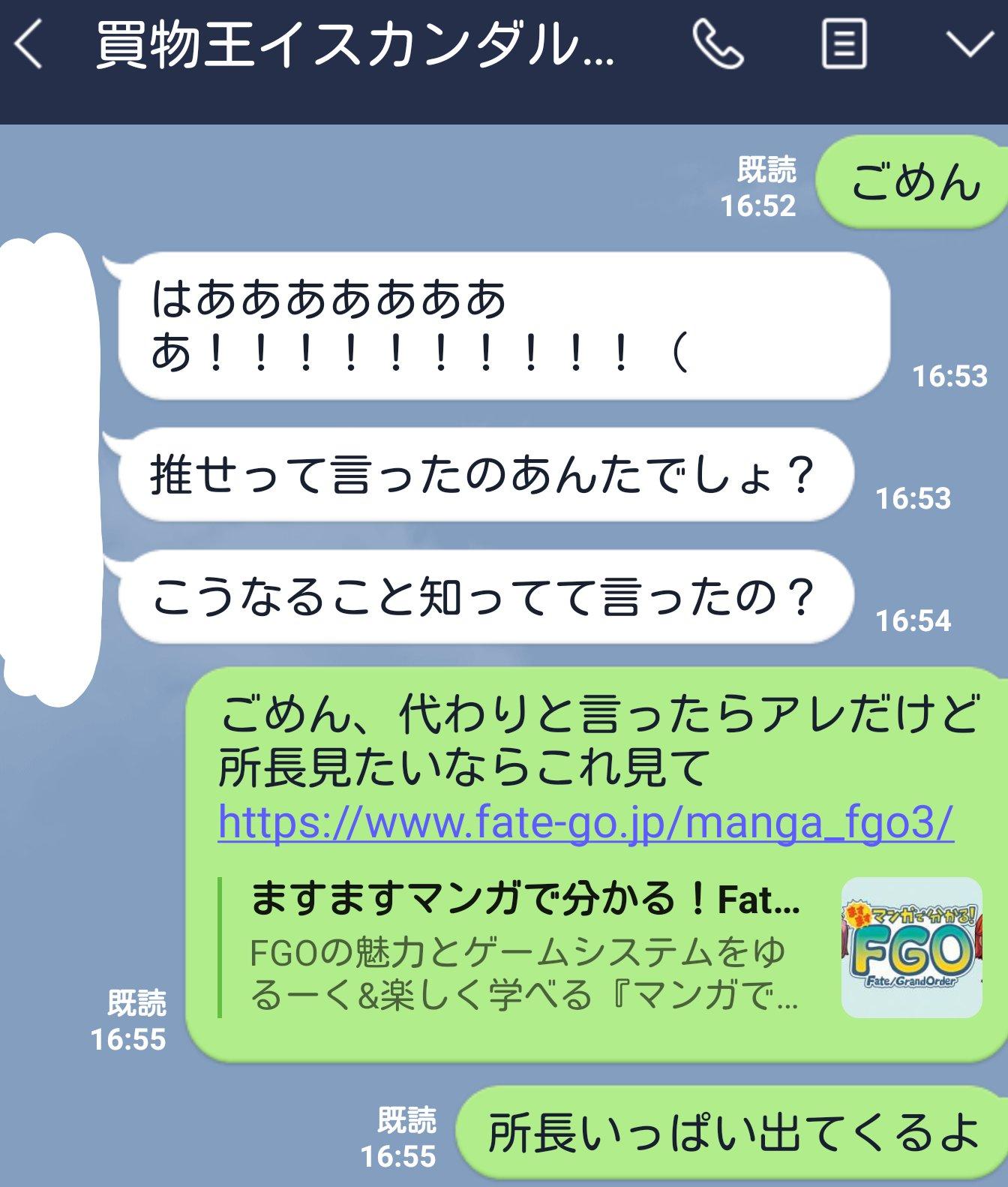 0FPuHvC - 【悲報】イキり鯖太郎「母にFGO勧めた結果をご査収ください」→4.3万いいね