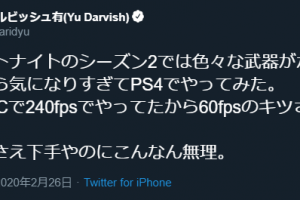 1 13 300x200 - ダルビッシュ、PS4のクソさに気づいてしまう。