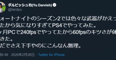1 13 384x200 - ダルビッシュ、PS4のクソさに気づいてしまう。