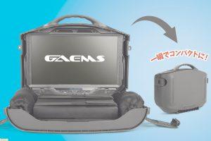 1 16 300x200 - PS4とモニターを一緒に持ち運べてスタバや公園で気軽にプレイできる「ポータブルゲーミングモニター(43,780円)」が発売