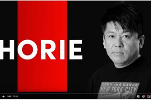 1 9 300x200 - 【悲報】ホリエモン、ソニーを痛烈批判「ソニーには全然ワクワクしない。送りバントばかりの企業」