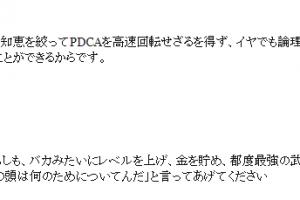 15 300x200 - 科学者「RPGで万全にレベル上げして挑むやつは馬鹿 低レベルで挑み頭を使いPDCAを回すべき