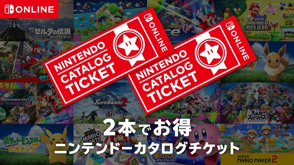 2 7 - 【朗報】あつまれ どうぶつの森 カタログチケット(2本で9980円)に追加
