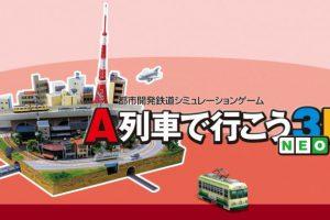 20200212 113433 header 696x392 1 300x200 - automaton「任天堂系のA列車で行こうは評価が高い」