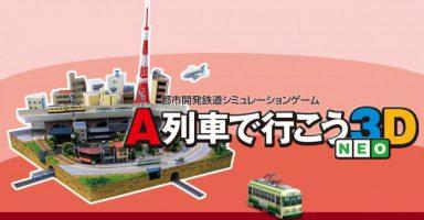 20200212 113433 header 696x392 1 384x200 - automaton「任天堂系のA列車で行こうは評価が高い」